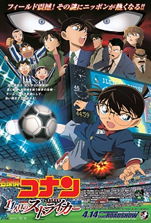 Cartone Detective Conan
